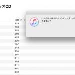 「まだ自作CDをCDDBに登録してないの?」実はあなたも出来ていない?!CDDBへの登録について